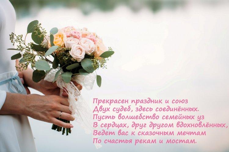 Поздравление со свадьбой своими словами душевно коротко 21