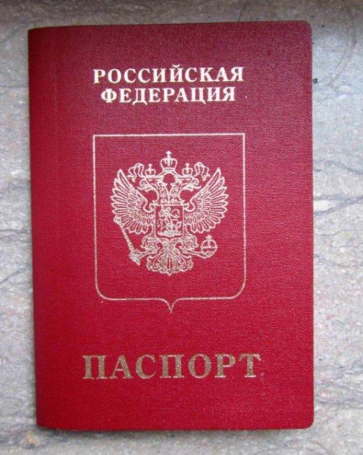 Паспорт, паспорт и еще раз паспорт!