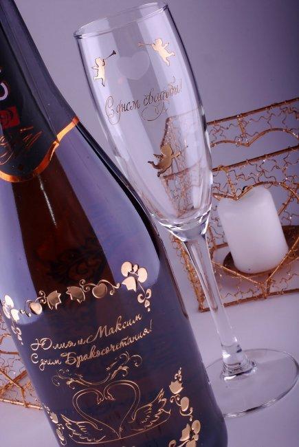 Свадебная бутылка с надписью