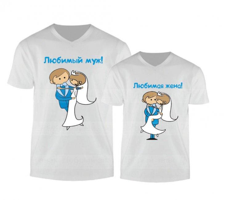 Картинки счастливые молодожены на футболки