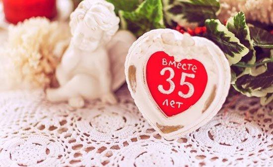 Годовщина свадьбы 35 лет поздравления