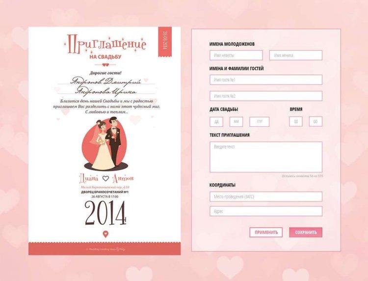 Электронные приглашения на свадьбу