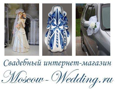Все для свадьбы москва интернет магазин