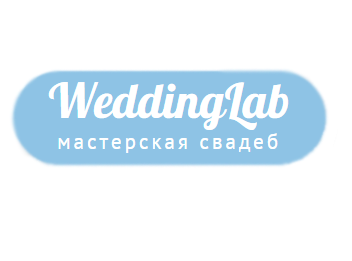 """WeddingLab"" – организация свадеб"