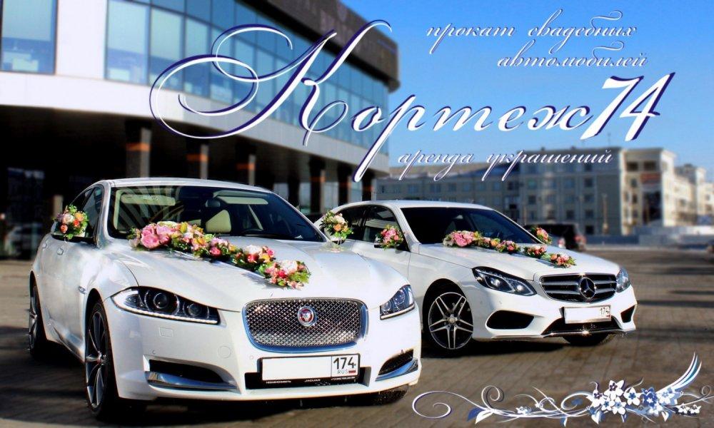 Аренда авто спб с водителем свадебные