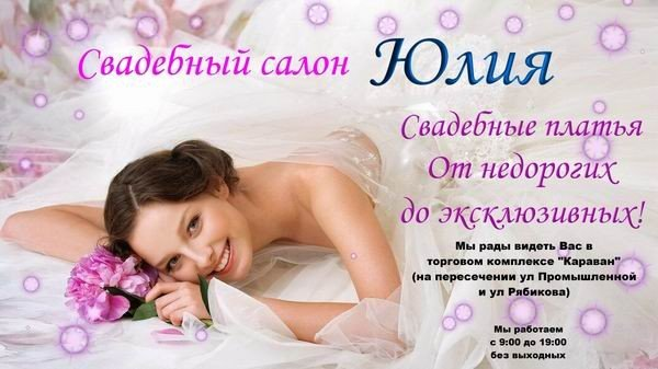 свадебные салоны в ульяновске фото и цены